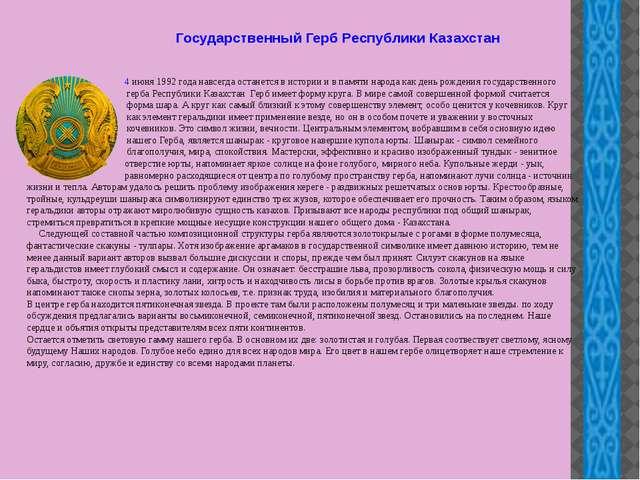 Государственный Герб Республики Казахстан 4 июня 1992 года навсегда останетс...