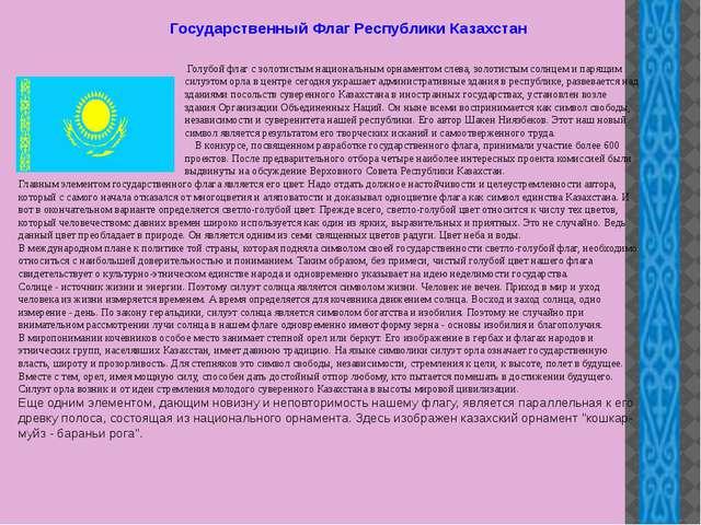Государственный Флаг Республики Казахстан Голубой флаг с золотистым национал...