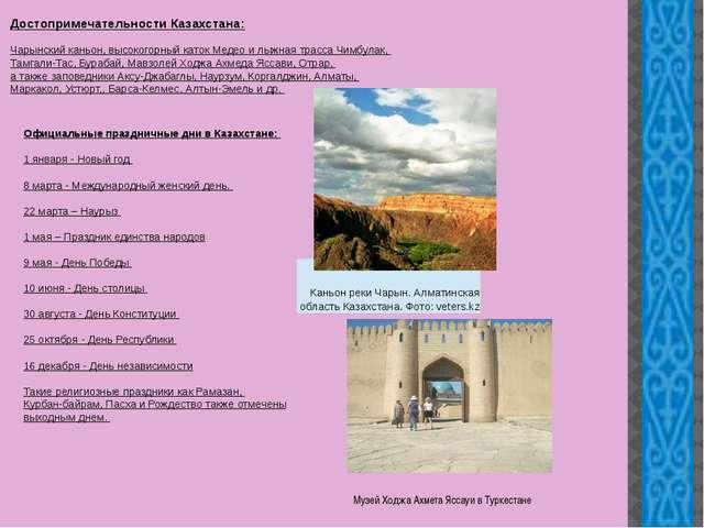 Достопримечательности Казахстана: Чарынский каньон, высокогорный каток Медео...