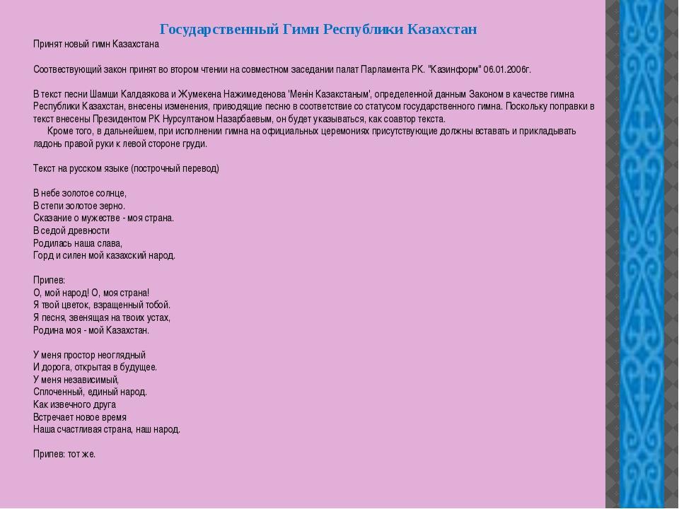 Государственный Гимн Республики Казахстан Принят новый гимн Казахстана Соотве...