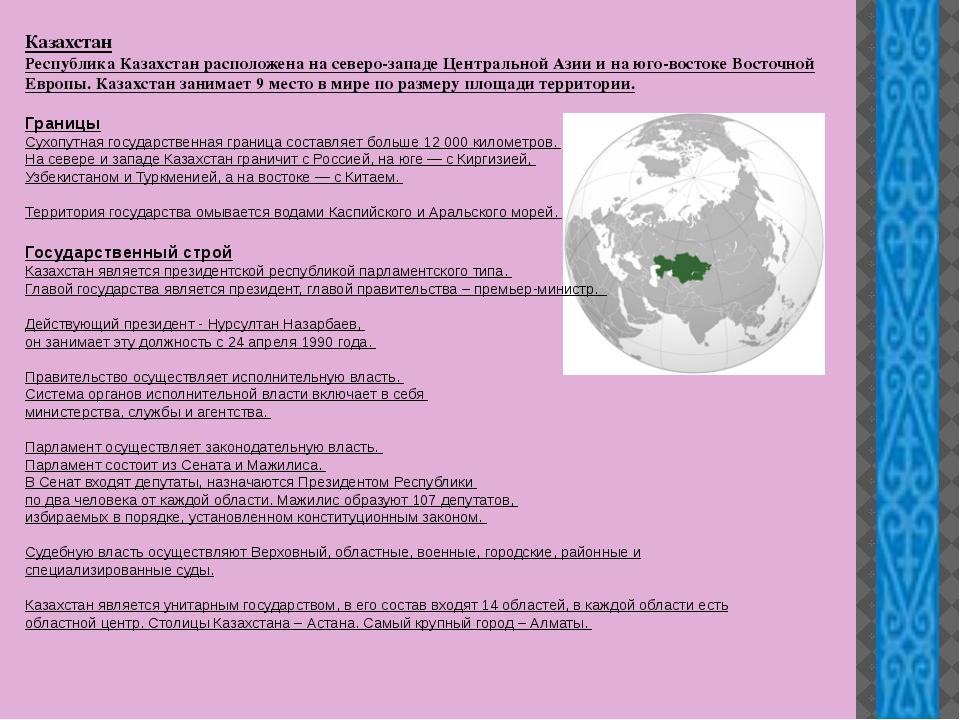 Казахстан Республика Казахстан расположена на северо-западе Центральной Азии...