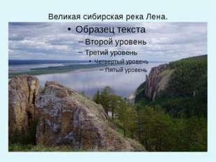 Великая сибирская река Лена.