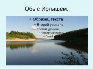 Обь с Иртышем.