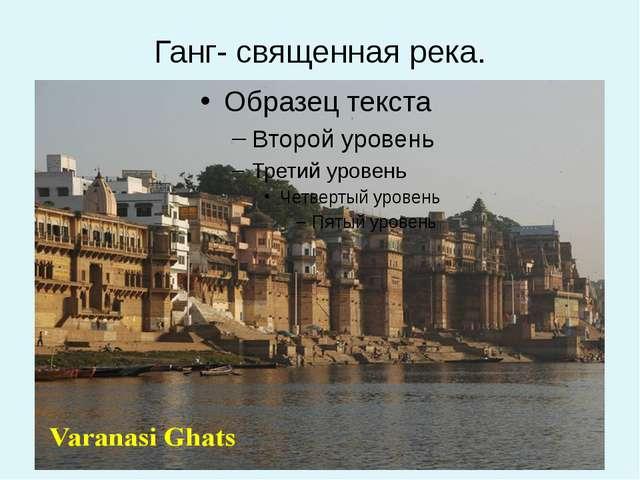 Ганг- священная река.