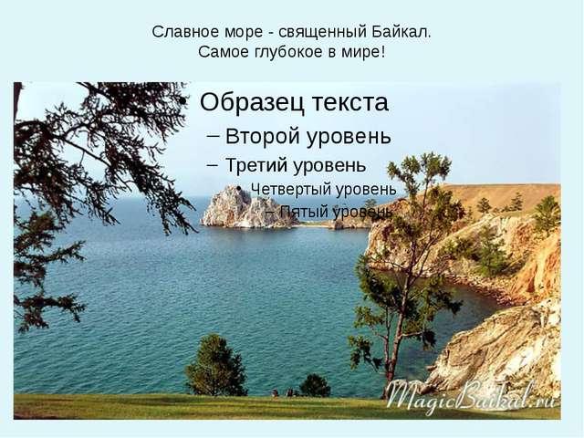 Славное море - священный Байкал. Самое глубокое в мире!
