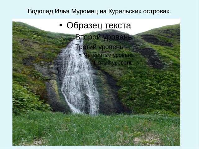 Водопад Илья Муромец на Курильских островах.