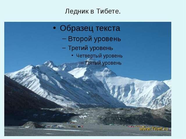 Ледник в Тибете.