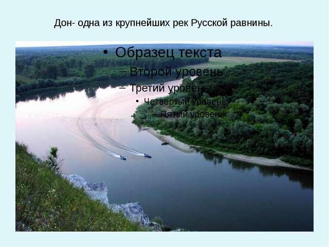 Дон- одна из крупнейших рек Русской равнины.