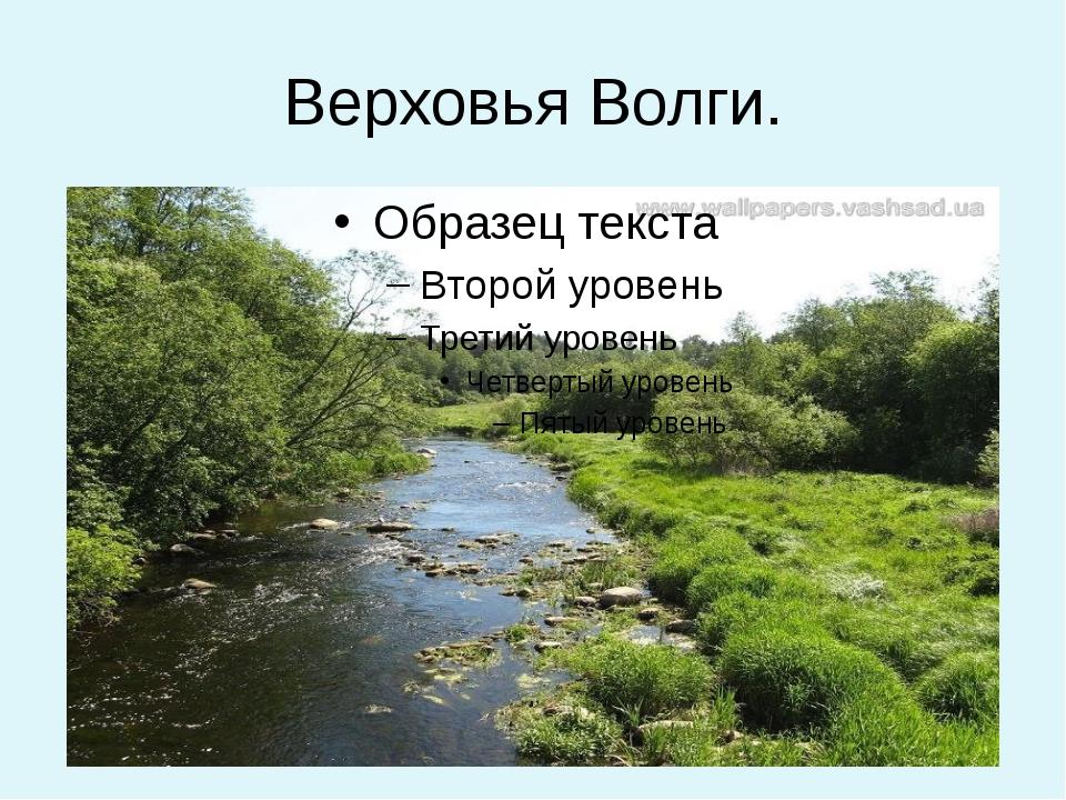 Верховья Волги.