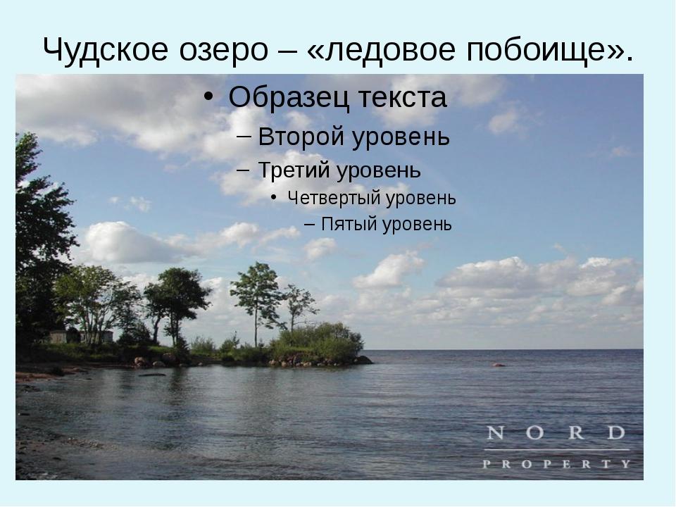 Чудское озеро – «ледовое побоище».