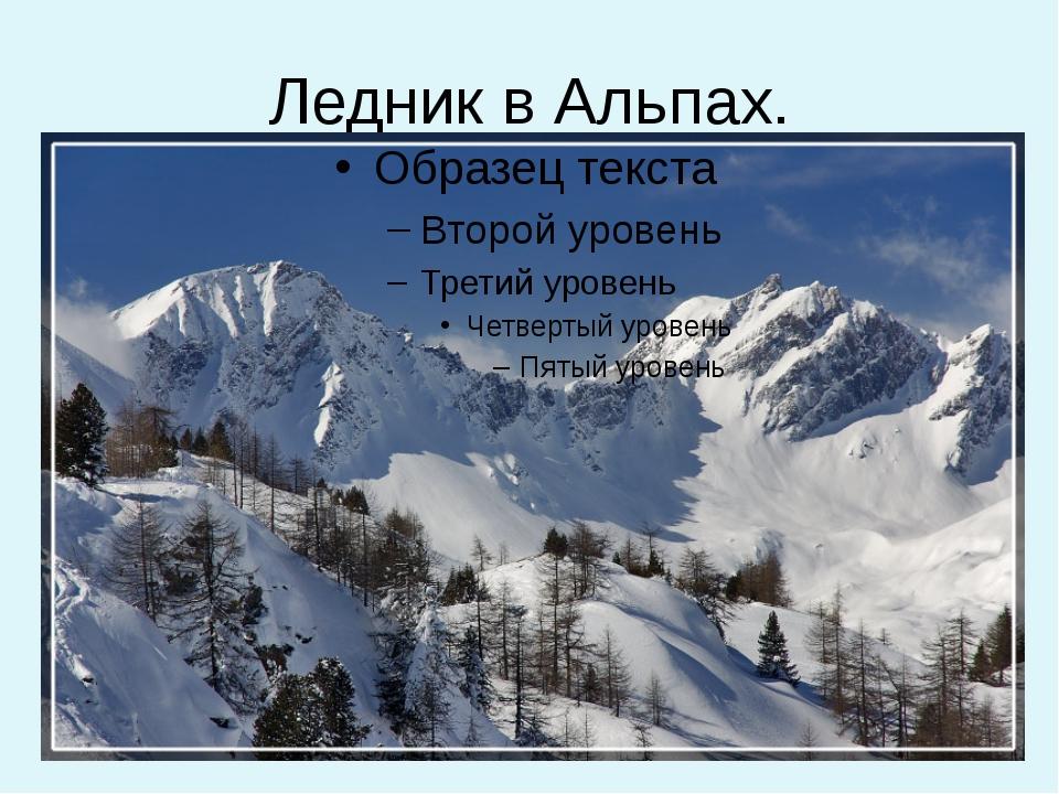 Ледник в Альпах.