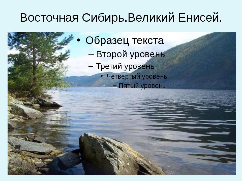 Восточная Сибирь.Великий Енисей.