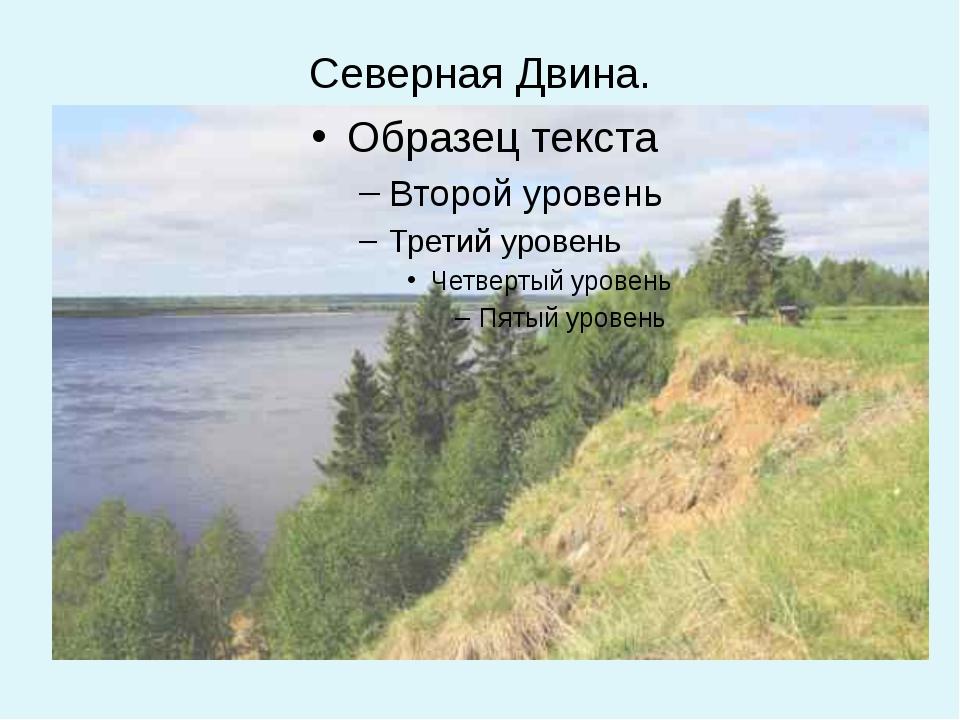 Северная Двина.