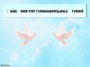 Қазақ мектеп гимназиясының гимні