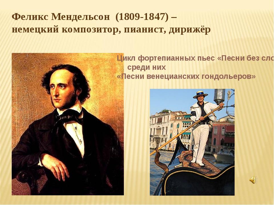 Феликс Мендельсон (1809-1847) – немецкий композитор, пианист, дирижёр Цикл ф...