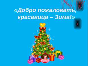 «Добро пожаловать, красавица – Зима!» Открытый урок по развитию речи в средне