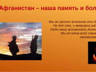 Мы не просто вспомним эти дни Не для слез, и мемуаров ради. Люди наши вспомин