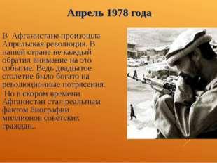 Апрель 1978 года. В Афганистане произошла Апрельская революция. В нашей стран