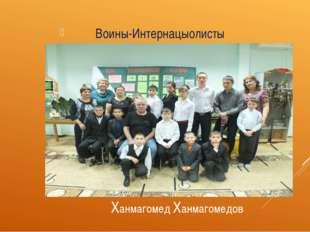Ханмагомед Ханмагомедов Воины-Интернацыолисты