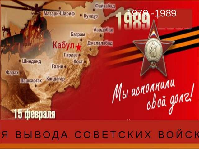 26 лет СО ДНЯ ВЫВОДА СОВЕТСКИХ ВОЙСК ИЗ АФГАНИСТАНА 1979 -1989
