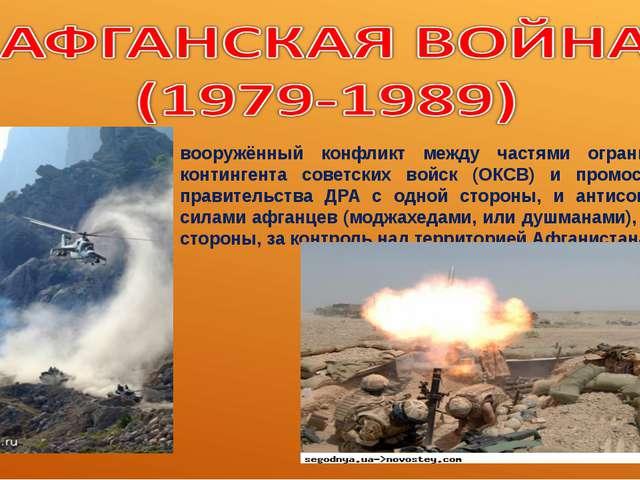вооружённый конфликт между частями ограниченного контингента советских войск...