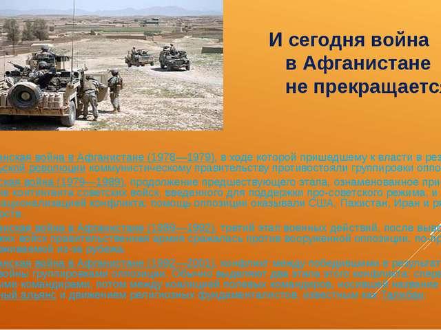 И сегодня война в Афганистане не прекращается… Гражданская война в Афганиста...