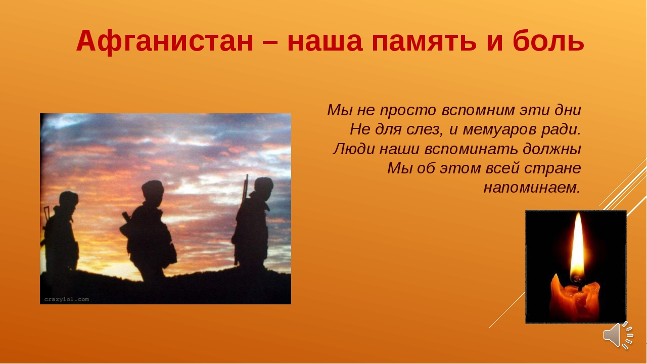Мы не просто вспомним эти дни Не для слез, и мемуаров ради. Люди наши вспомин...