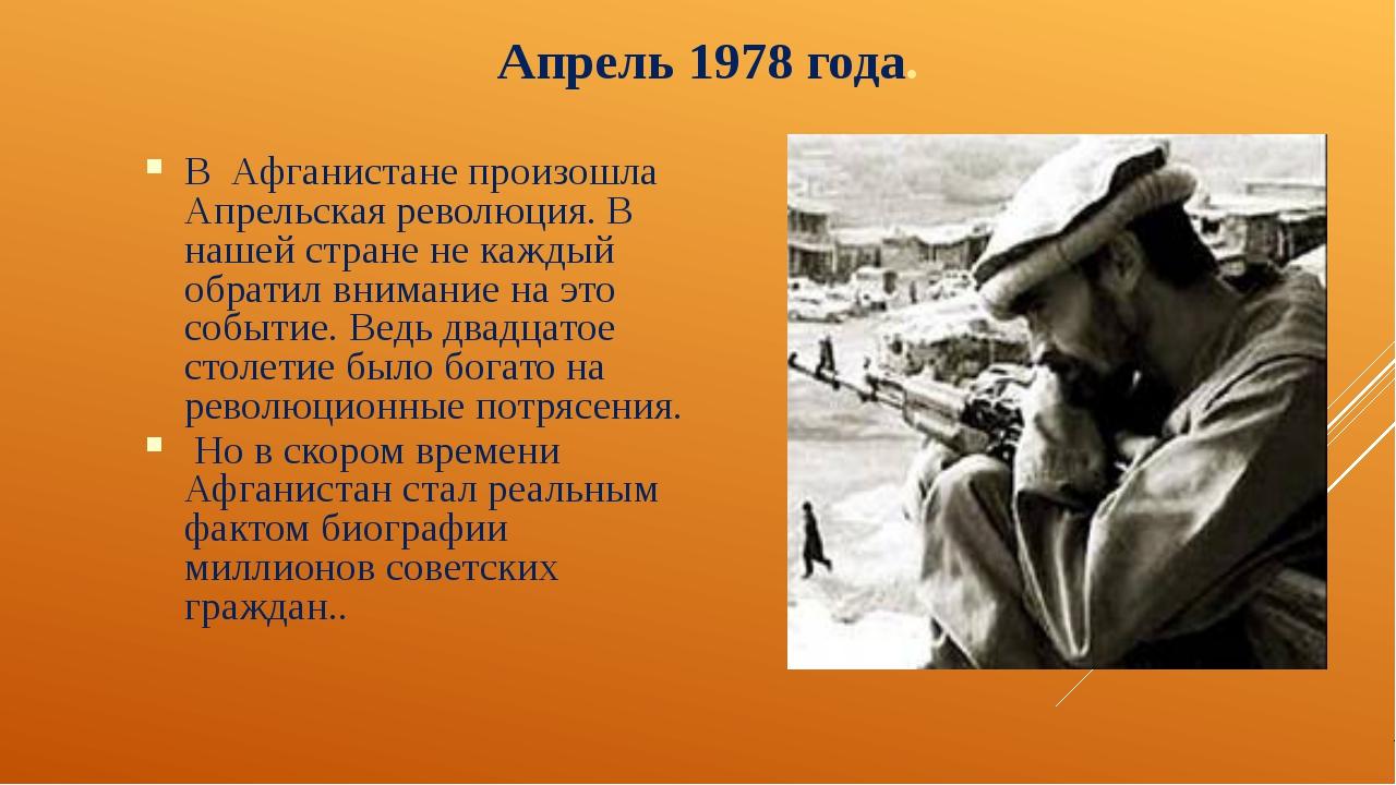 Апрель 1978 года. В Афганистане произошла Апрельская революция. В нашей стран...