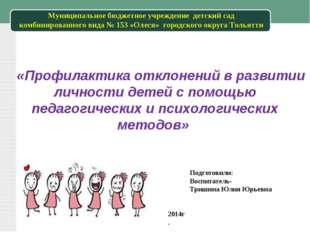 Муниципальное бюджетное учреждение детский сад комбинированного вида № 153 «О