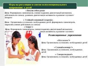 Игры на регуляцию и снятие психоэмоционального напряжения у детей « Возьми се