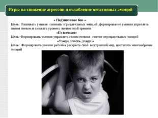 Игры на снижение агрессии и ослабление негативных эмоций « Подушечные бои » Ц