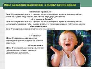 Игры на развитие нравственных и волевых качеств ребенка « Поступаем правильно