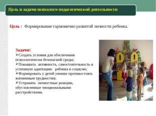 Задачи: Создать условия для обеспечения психологически безопасной среды; Повы