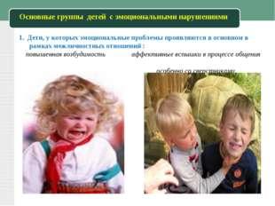 Основные группы детей с эмоциональными нарушениями 1. Дети, у которых эмоцион