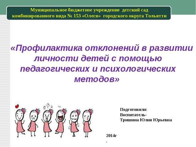 Муниципальное бюджетное учреждение детский сад комбинированного вида № 153 «О...