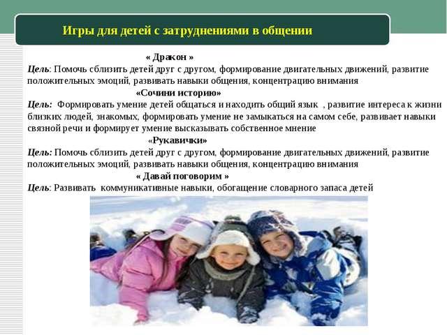 Игры для детей с затруднениями в общении « Дракон » Цель: Помочь сблизить дет...