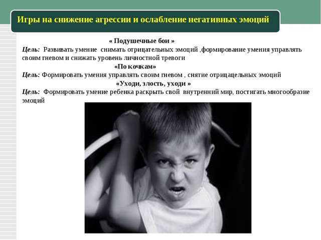 Игры на снижение агрессии и ослабление негативных эмоций « Подушечные бои » Ц...