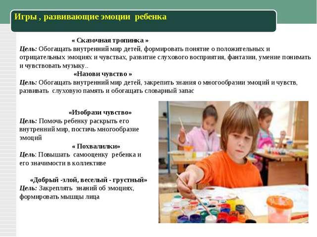 Игры , развивающие эмоции ребенка « Сказочная тропинка » Цель: Обогащать внут...
