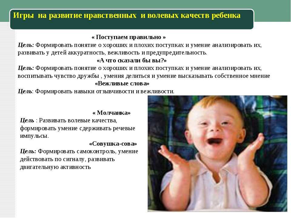Игры на развитие нравственных и волевых качеств ребенка « Поступаем правильно...