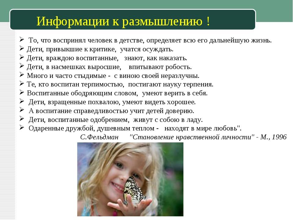 То, что воспринял человек в детстве, определяет всю его дальнейшую жизнь. Де...