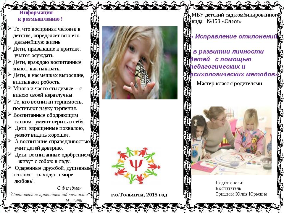 Информация к размышлению ! То, что воспринял человек в детстве, определяет в...