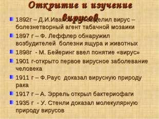 Открытие и изучение вирусов 1892г – Д.И.Ивановский выделил вирус – болезнетво