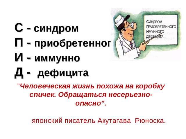 """С - синдром П - приобретенного И - иммунно Д - дефицита """"Человеческая жизнь п..."""