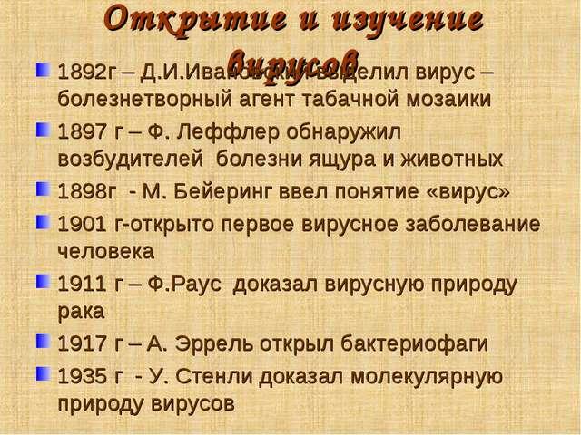 Открытие и изучение вирусов 1892г – Д.И.Ивановский выделил вирус – болезнетво...