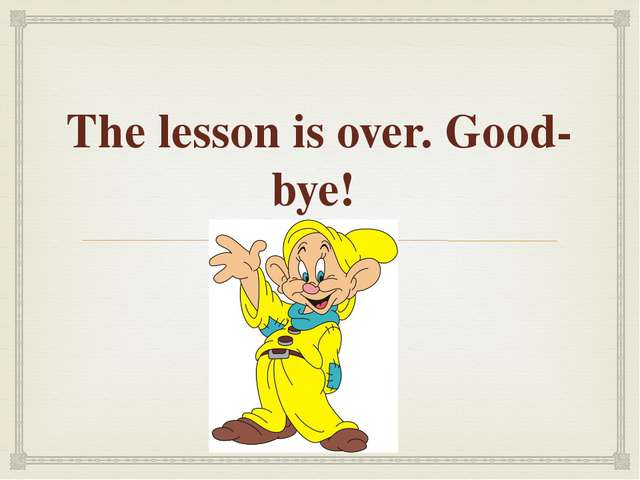 The lesson is over. Good-bye! 
