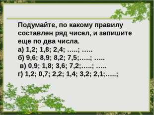Подумайте, по какому правилу составлен ряд чисел, и запишите еще по два числа