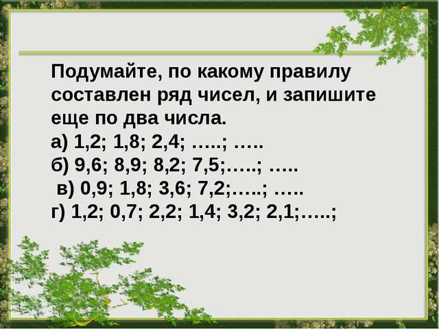 Подумайте, по какому правилу составлен ряд чисел, и запишите еще по два числа...