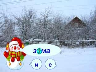 зима и е