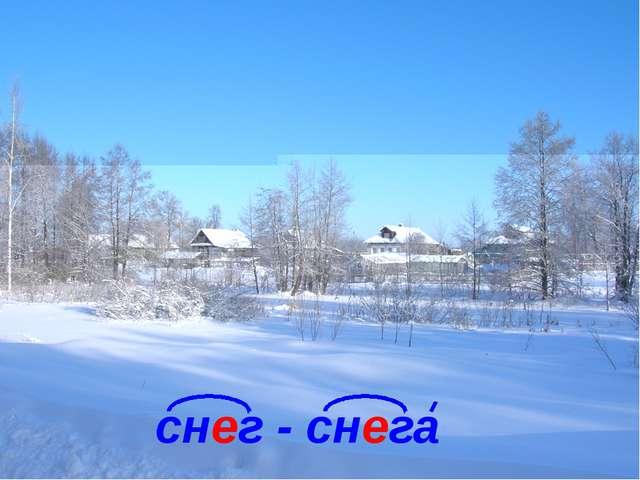 снег - снега