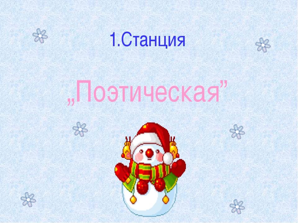 """1.Станция """"Поэтическая"""""""